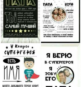 Постер мужу, отцу, парню