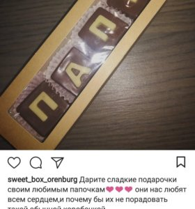 Коробочки с шоколадными буквами