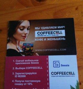 Кофейный стартап