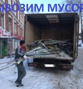 Вывоз мусора. Погрузка и утилизация