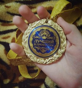 Медали в подарок)