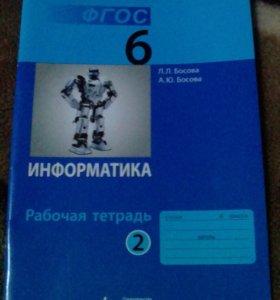 информатика 6 класс рабочая тетрадь 2 часть ФГОС