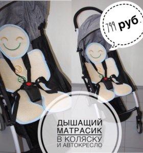 дышащий матрасик для автокресла и коляски