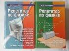 Репетитор по информатике и физике