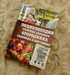 Энциклопедия Кизина ГА