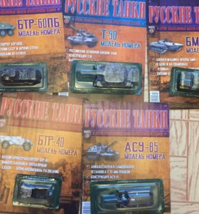 Танки с журналами новые