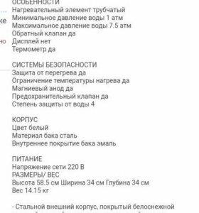 Водонагреватель hyundai niagara, 30л, 1.5кВт
