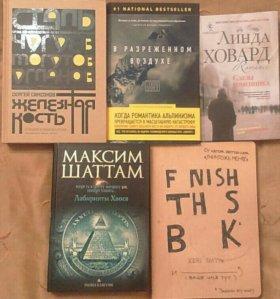Книги любая за 250 рублей