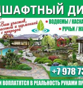 Ландшафтный дизайн, дизайн аквариума