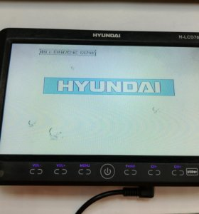 Портативный DVD, TV Hyundai H-Lcd701