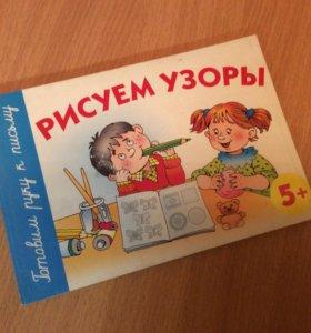 Рисуем узоры книга для детей