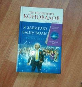 Продам книги по здоровью