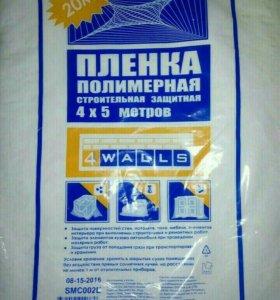 Пленка полимерная 4*5м.