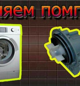 ✔Не сливает воду стиральная машина