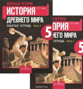 История Древнего Мира 5 класс