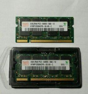 Оперативная память для ноутбука 2GB