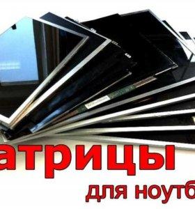 Матрицы для ноутбука 15,6-17.3-15.4-14.1