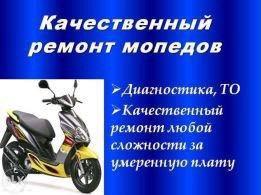 Ремон китайских скутеров,мопедов,мотоциклов