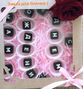 Шоколадные конфеты на заказ