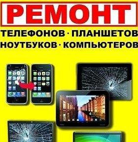Ремонт телефонов, планшетов, ноутбуков