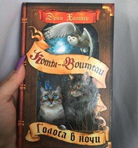 """Книга""""коты воители"""""""