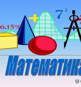 Репетитор.Математика(5-9 кл)