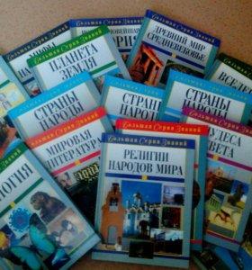 Книги(16) Большая серия знаний