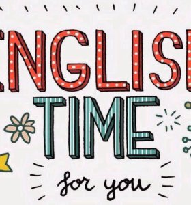 Репетитор по англ языку для школьников (1-9классы)
