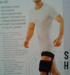 Ортез на коленный сустав.