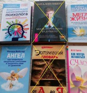 Книги по психологии, эзотерике, магии
