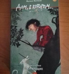 "Трилогия ""Дом, в котором..."" Мариам Петросян"
