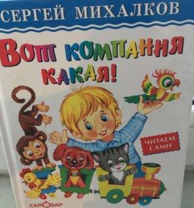 Книга ВОТ КОМПАНИЯ КАКАЯ