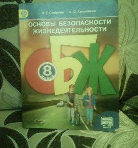 ОБЖ 8 Класса