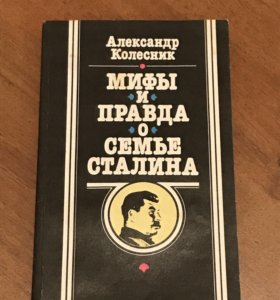 Мифы и правда Сталина