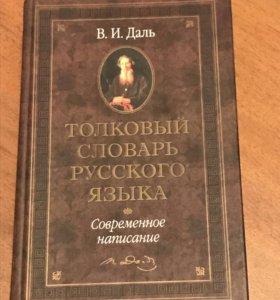 В. Д. Даль