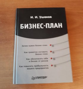 Книга Бизнес план