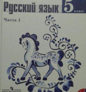 книга 5 класс