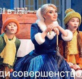 Билеты на мюзикл «Леди совершенство» на 24.02