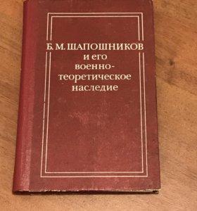 В. М. Шапошников