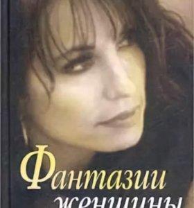 Книга Фантазии женщины средних лет