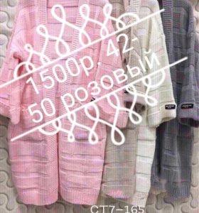 Кардиган розовый 42-50