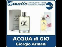 GIORGIO ARMANI - ACQUA DI GIO - 006
