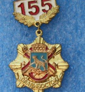 Герб Владивосток - 155 лет 2015 г