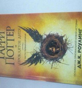 Книга Гарри Поттер и проклятое дитя.1 и 2 части.