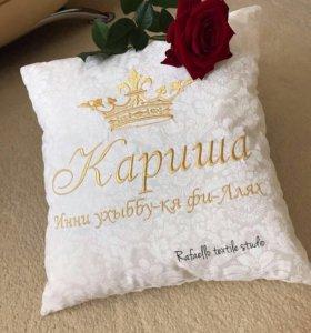 Именные подушки с вышивкой