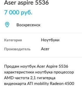 Aser aspire 5536