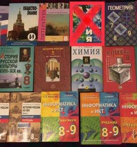 Учебники 8 класс, Данилов, Мордкович,Рудзитис