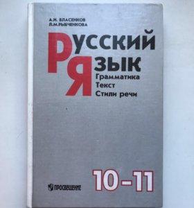 Русский язык Власенков А. И., Рыбченкова Л. М.