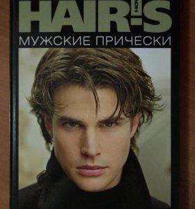 Книга Мужские прически (HAIR'S)