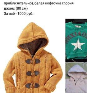 Детские вещи)
